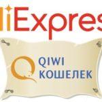Как оплатить Aliexpress через Qiwi?5c5ac5418f7c4