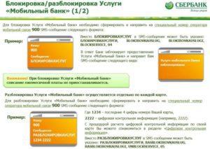 Шаг первый, как разблокировать мобильный банк Сбербанка через телефон5c5ac5391eaa8