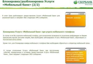 Шаг второй, как разблокировать мобильный банк Сбербанка через телефон5c5ac5393f736