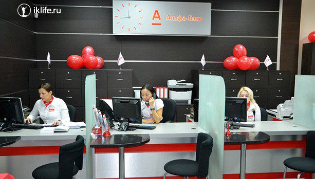 Как заказать дебетовую карту Альфа-Банка5c5ac5277030e