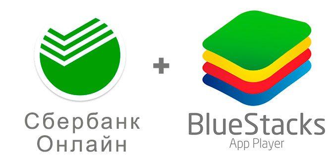 Устанавливаем Сбербанк Онлайн с помощью эмулятора BlueStacks.5c5ac51807bb9