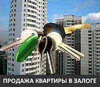 Вопросы о продаже квартиры обремененной ипотекой5c5ac50961941