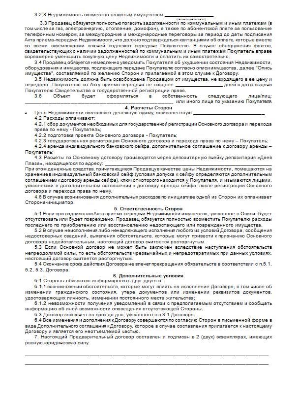 Пример предварительного договора купли-продажи.5c5ac509f206e