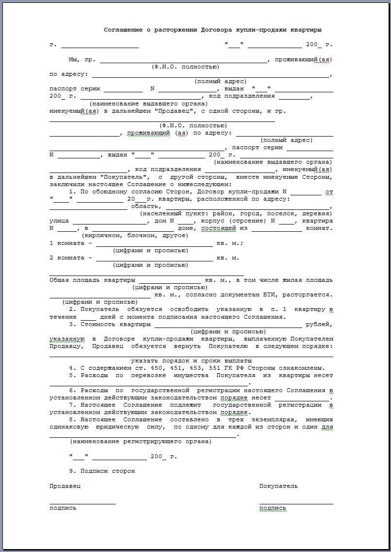 Образец соглашения о расторжении договора купли-продажи квартиры.5c5ac50b0cdc0