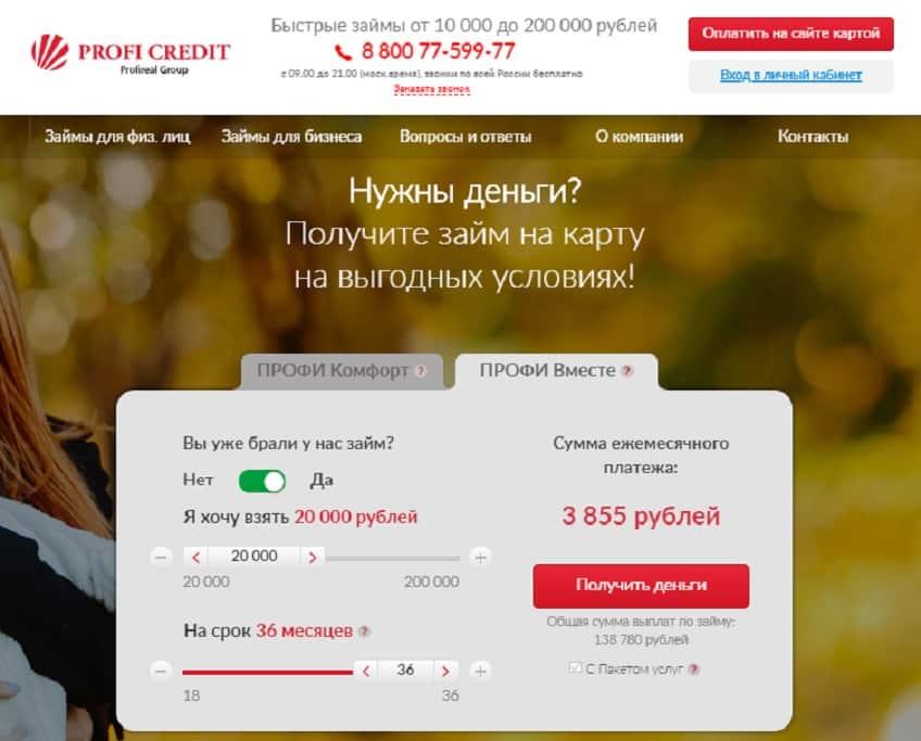 Официальный сайт www.profi-credit.ru5c5ac501b20db