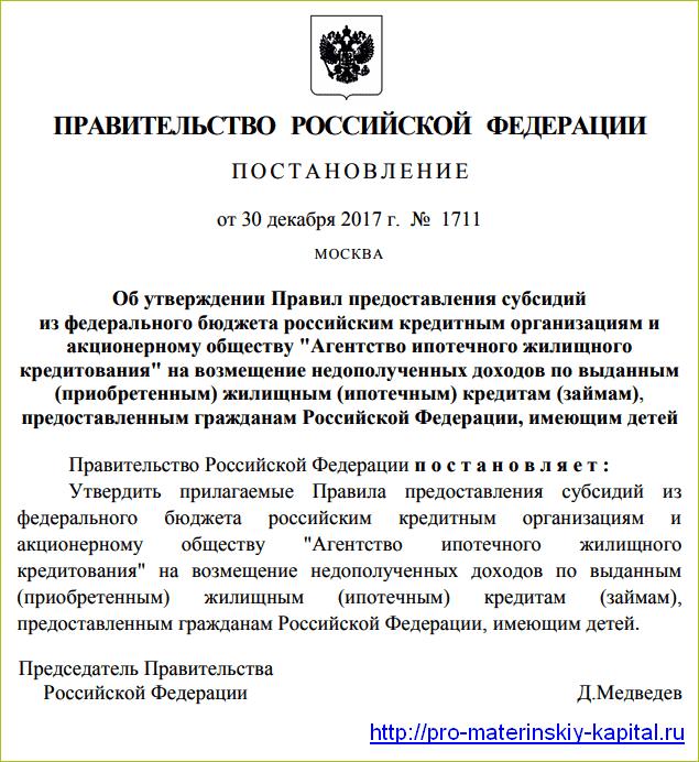 Ипотека 6 процентов с 2018 года - постановление Правительства от 30.12.2017 № 17115c5ac500ce0ef