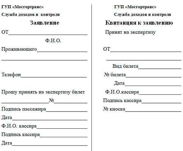 Заявление на восстановление карты Тройка с проведением экспертизы5c5ac4ed162a6
