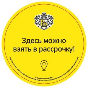 tinkoff рассрочка iphone5c5ac4e89fc8f