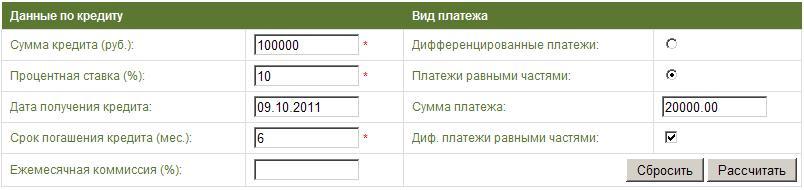 Форма ввода данных для расчёта досрочного погашения5c5ac4e7e9814