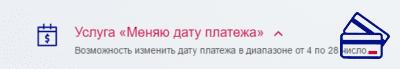 Услуга доступна только в том случае, если у клиента нет просрочек по кредиту. Подключение опции нужно оплатить. Стоимость - 300 рублей.5c5ac4e94accd