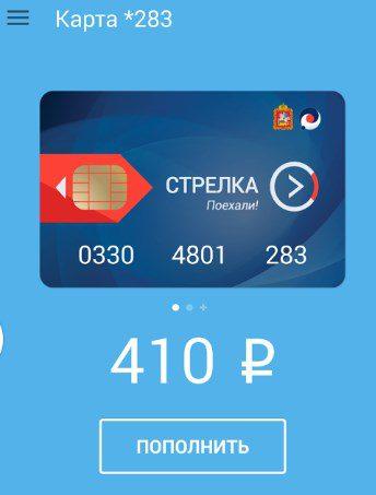 Мобильное приложение ЕТК Стрелка5c5ac4d93fe19