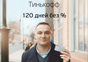 120 дней5c5ac4ced5c91
