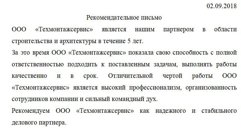 Образец рекомендательного письма в банк от контрагента5c5ac4bf8e31d
