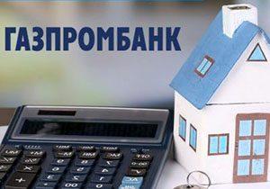 Ипотека Газпромбанк5c5ac299c7b49