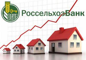 реф ипотеки россельхозбанк5c5ac29a301f0