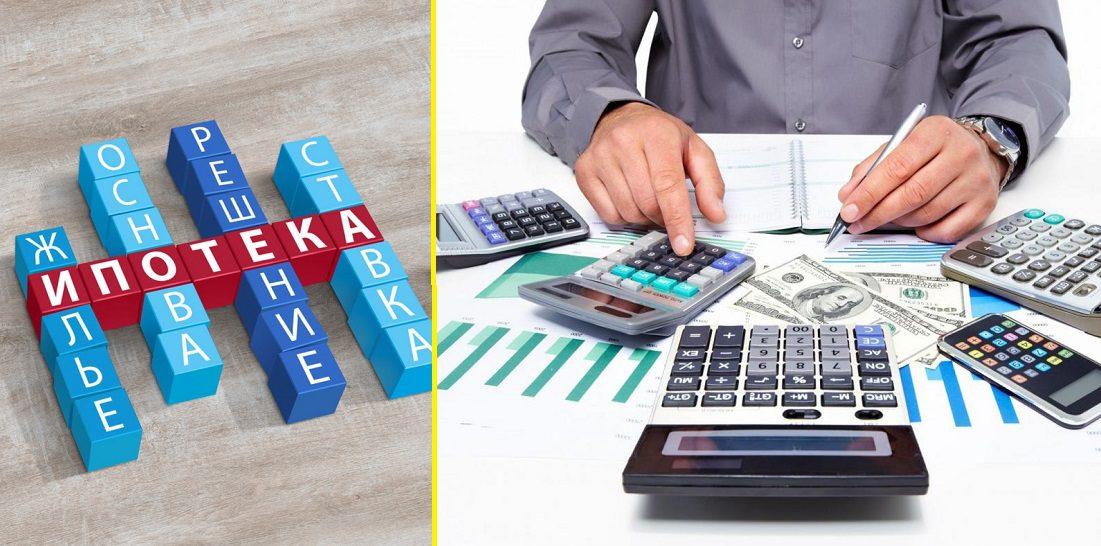 Цели и условия рефинансирования ипотеки гражданами5c5ac29450221