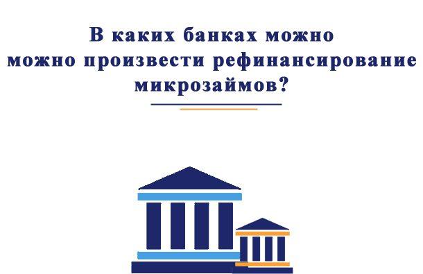 В каких банках можно произвести рефинансирование микрозаймов5c5ac27dc6d44