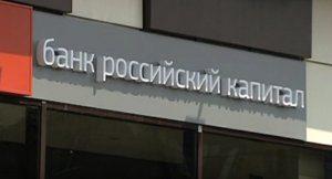 Российский капитал банк вклады физических лиц 2019 проценты по вкладам5c5ac26c6916d