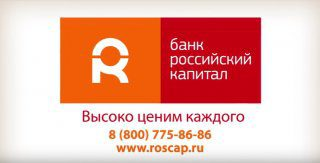 Российский капитал банк вклады физических лиц 2018 проценты по вкладам5c5ac26d5fdf3