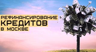 Рефинансирование кредитов в Москве5c5ac26b37e94