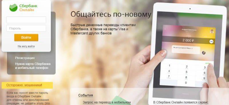разблокировать сбербанк бизнес онлайн самостоятельно5c5ac268a6b3c