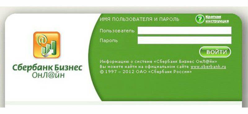 сбербанк бизнес онлайн как разблокировать учетную запись5c5ac269043c6