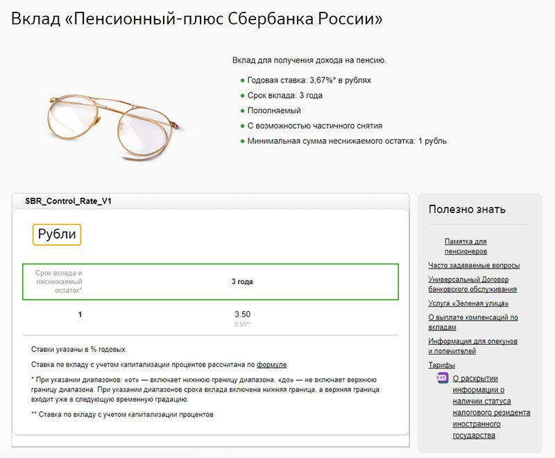 Вклад «Пенсионный-плюс Сбербанка России»5c5ac26393998