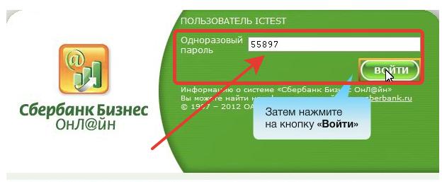 регистрация в сбербанк бизнес онлайн5c5ac25696c47