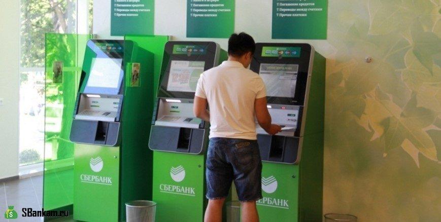 Подключение услуги Мобильный банк через терминал Сбербанка5c5ac244e1562