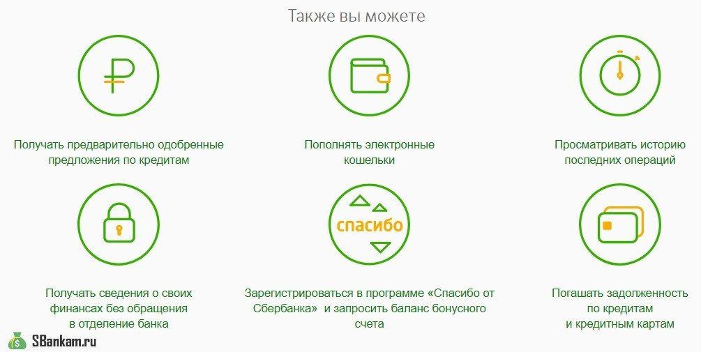 Основные возможности услуги Мобильный банк от Сбербанка5c5ac245679e1