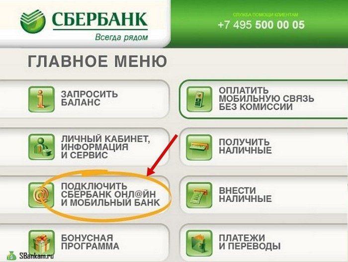 Подключение Сбербанк Онлайн и Мобильного банка через терминал5c5ac245d1284