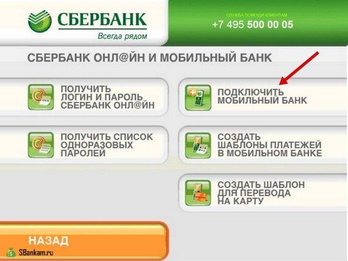 Подключение услиги Мобильный банк через терминал5c5ac24646c55