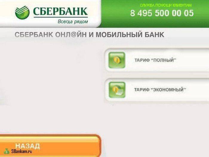 Выбор тарифа Мобильный банк в терминале Сбербанка5c5ac2469c9d8