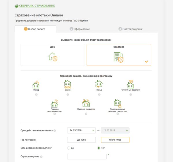 Калькулятор страховки ипотеки на официальном сайте Сбербанка5c5ac23a155b3