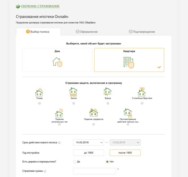 Калькулятор страховки ипотеки на официальном сайте Сбербанка5c5ac236b632f