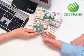 Кредит малому бизнесу от Сбербанка5c5ac231e21fa