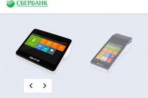 Обзор онлайн-касс, которые предлагает Сбербанк для малого бизнеса5c5ac229cdd76