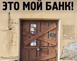 Банк Связной закрылся5c5ac49d9a835