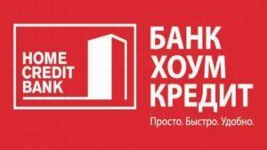 Закрылся банк Хоум Кредит5c5ac49dd41d7