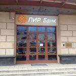 Пир банк лишен лицензии – причины и следствия5c5ac49eab316