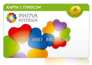 rigla ru активировать карту покупателя5c5ac49d5e841