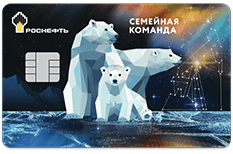 rosneft-card5c5ac48a9c94e
