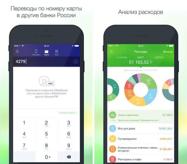 Устанавливаем приложение Сбербанк Онлайн для iPhone и iPad5c5ac47cc002e