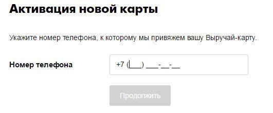 Активация карты на https://5ka.ru/card/5c5ac47a93f55