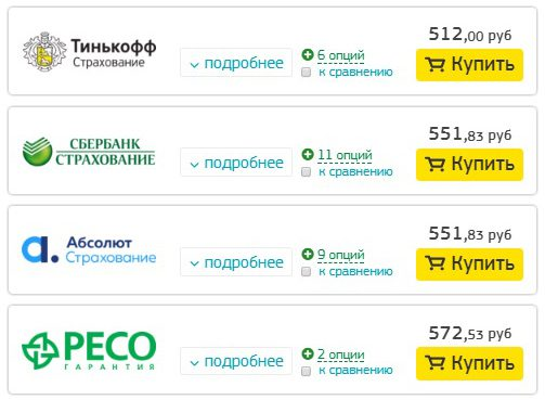 цены страховок с Europ Assistance5c5ac4750a422