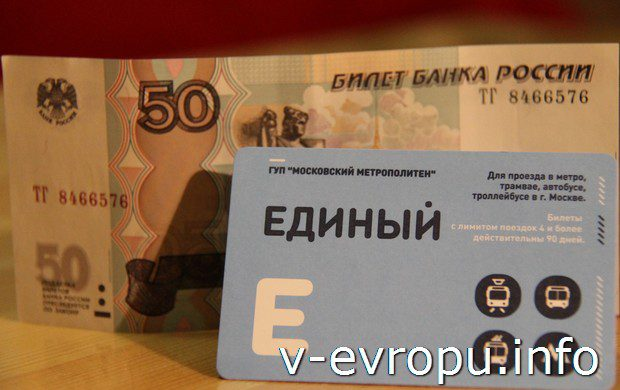 1 поездка на метро/трамвай/автобус/троллейбус в Москве стоит 50 рублей5c5ac44c6092a