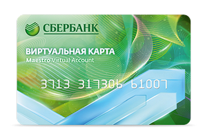 Виртуальная онлайн карта Сбербанка: как открыть, пополнить, отзывы5c5ac4417808d