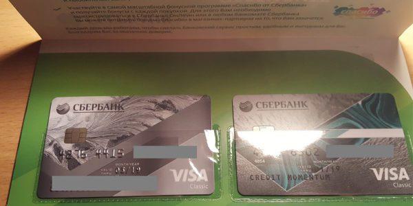 Получение кредитки от Сбербанка5c5ac42ff2a23