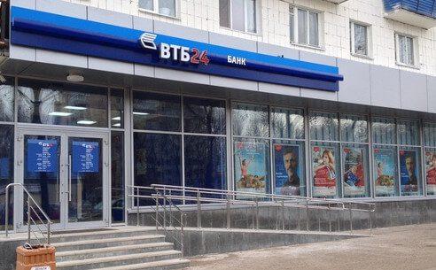 Сбербанк или ВТБ 24 - где взять ипотеку выгоднее5c5ac3f41b465