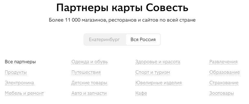Магазины партнеры карты Совесть5c5ac3a639200